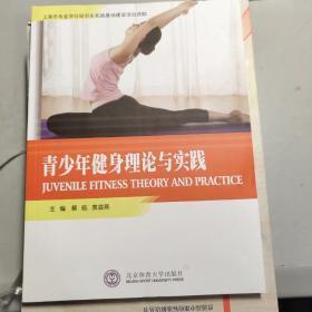 青少年健身理论与实践