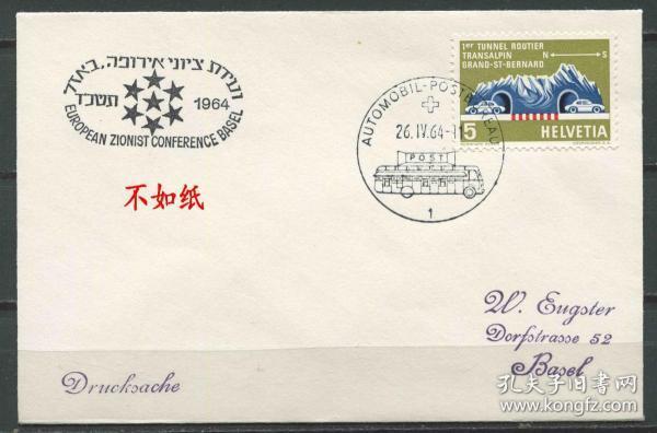 瑞士邮票 1964年 第一条瑞士至意大利高山公路 隧道 首日封实寄H7