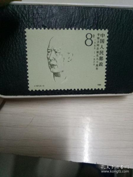 J127邮票 李维汉同志诞生九十周年
