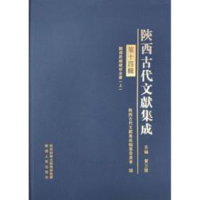 陕西古代文献集成(第14辑)