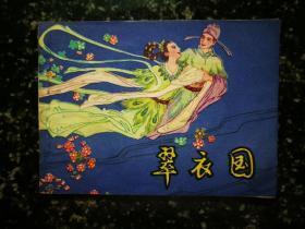 ●绘画版连环画:《翠衣国》佚名绘【1982年四川人民版64开】!