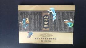 出售中国古典文学名著(聊斋志异)邮票大全珍藏一套品相好如图(包括邮票3套,小版1套)