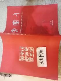 北京客家海外联谊会成立十周年特刊   品相如图