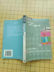 当代学术棱镜译丛《科学知识--一种社会学的分析 》书9品如图  见描述