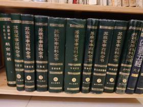 苏联军事百科全书