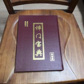 禅门宝典   16k 505页 硬精装 2# 影印版 详看图