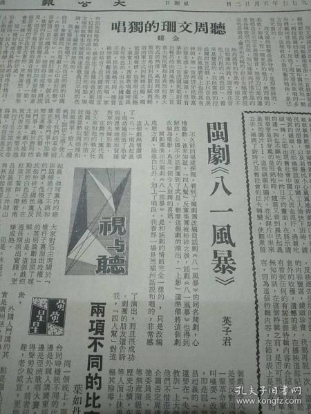 (稀少)大公报香港版1977年5月22日英子君:闽剧《八一风暴》!何其曼:五台山有风云吗?建金:听周文珊的独唱。缺一大张(即缺5-8版),存1、2、3、4、9、10.、11、12版!看好再拍!