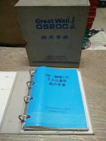 Great Wall 0520C 长城 技术手册:GW――0520 CH 个人计算机用户手册、GWBIOS 3.00用户手册
