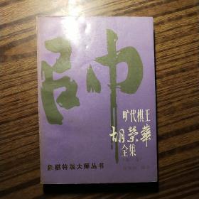 旷代棋王胡荣华全集 第一卷
