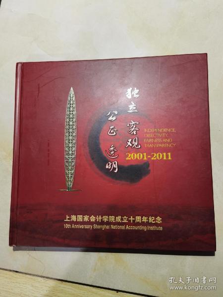 上海国家会计学院成立十周年邮票册:古代书院2009-27、上海世博园2010-3、图书艺术2003-19、国家图书馆2009-19、文房四宝2006-23、改革开放三十周年2009-28、改革开放三十周年小型张、中国资本市场2010-30、迈入21世纪2001-1、浦东开发1996-26、APEC2001年会议2001-21、上海浦东小型张、纪念封、个性化邮票(共16种)
