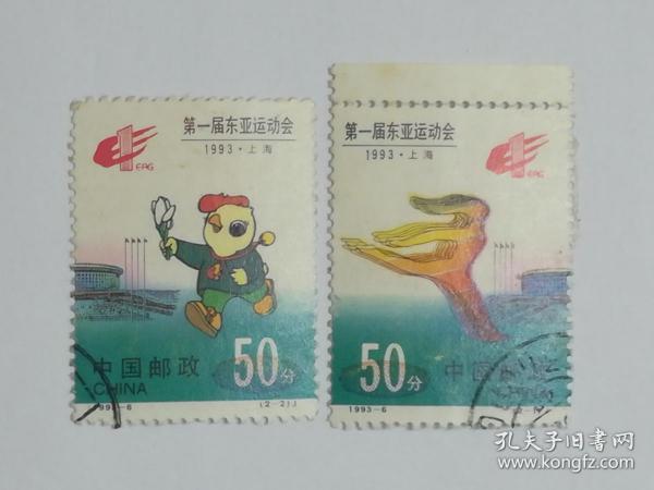 1993-6第一届东亚运动会(带戳,成套)