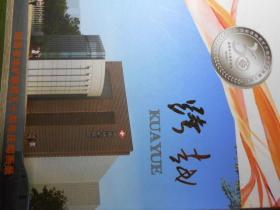 跨越——湖南省地矿医院五十周年庆邮画册
