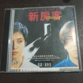 新房客 精装VCD电影 吴启华