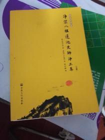 净宗八祖莲池大师净土集(下册).