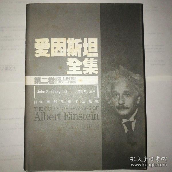 爱因斯坦全集:第二卷:瑞士时期(1900~1909)
