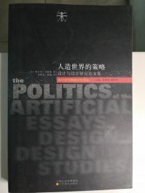 人造世界的策略(设计与设计研究论文集)(设计史与物质文化译丛)