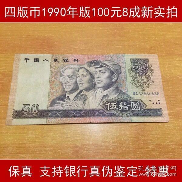 第四套人民币1990年版伍拾元 永久保真 支持鉴定