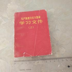 无产阶级文化大革命学习文件(二)