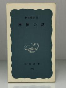 """话说物理学中""""摩擦""""的概念    摩擦の话 (岩波新书 1971年初版) 曾田 范宗(物理学)日文原版书"""