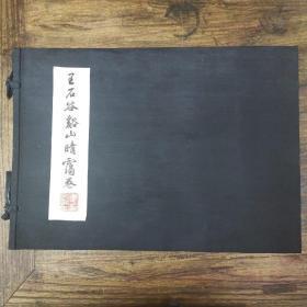 王石谷谿山晴霭卷(上海墨缘堂珂罗版精印,初版,精装本)