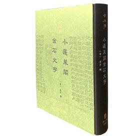 金石学(第一辑)小蓬莱阁金石文字(精装影印)