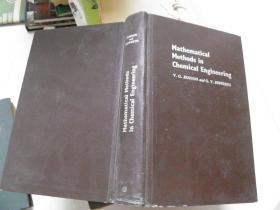 Mathematical Methods in Chemical Engineering(化学工程的数学方法)