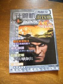 计算机与航空.游戏版(2001年9月号)创刊号