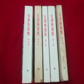 毛泽东选集【全五卷大32开】1-4册竖版本,第5册是横版(出版日期见描述)
