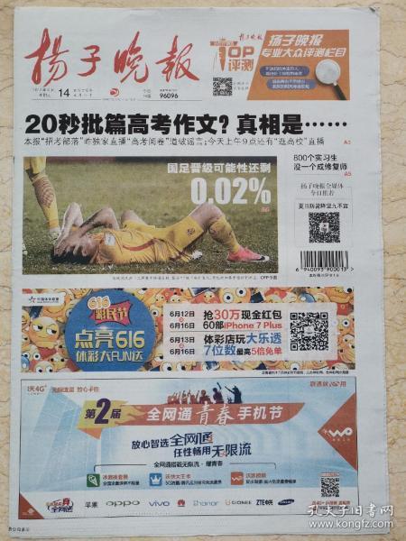 《扬子晚报》2017.6.14【巴拿马宣布与中国建交】