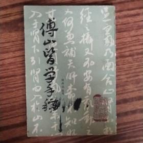 傅山医学手稿
