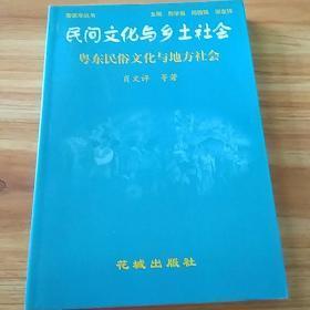 客家文献:民间文化与乡土社会 粤东民俗文化与地方社会
