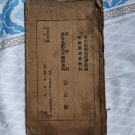 天津国医函授学院编——咽喉科,国药丸散膏丹配制法科