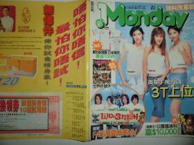 Monday周刊--91期