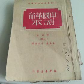 建国初期 中国革命读本上册