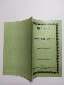 《共产党宣言》1848年德文世界最早版