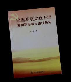正版 完善基层党政干部密切联系群众路径研究   文丰安  著  中国原子能出版社