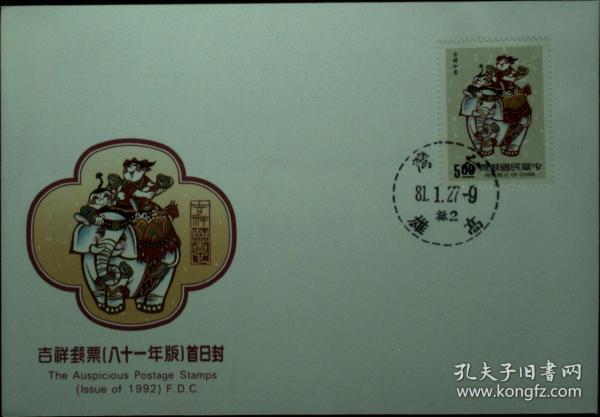台湾邮政用品信封首日封,吉祥邮票首日封