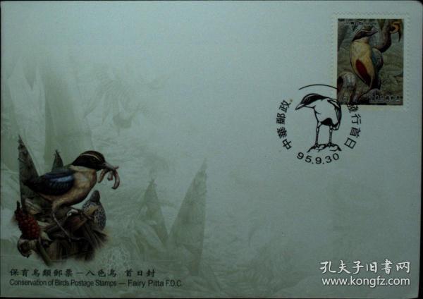 台湾邮政用品信封首日封,动物鸟类、八色鸟邮票首日封