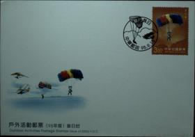台湾邮政用品信封首日封,体育运动、户外活动·飞行伞邮票首日封