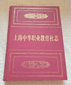 上海中华职业教育社志(精装)