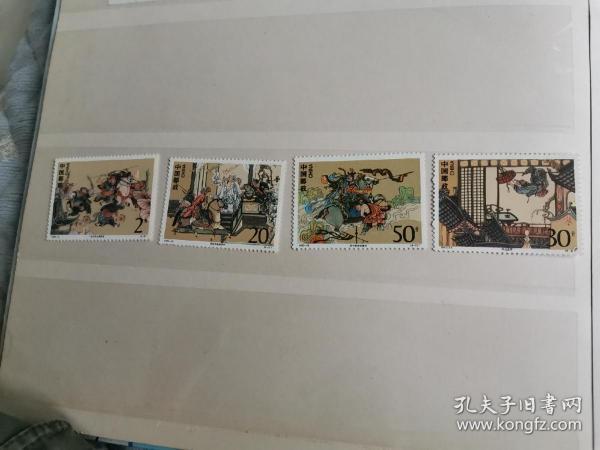 1996—10水浒邮票