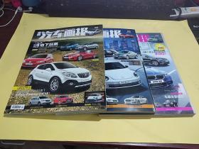 中国汽车画报    2012年第2,10,11期    3本合售   整体九五品