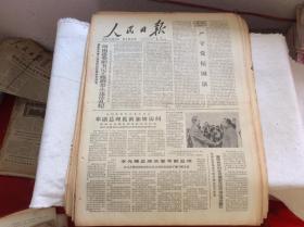 浜烘��ユ�� 1978骞�11��13�� 锛�娌冲����濮���涔�璁扮��缁寸兢甯�澶磋�娉�涔辩邯锛�6��