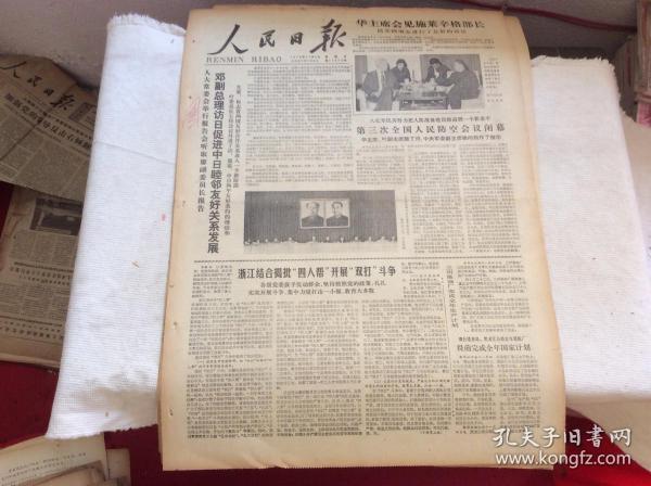 浜烘��ユ�� 1978骞�11��5�� 锛���涓诲腑浼�瑙��借�卞��杈��奸�ㄩ�匡�6��