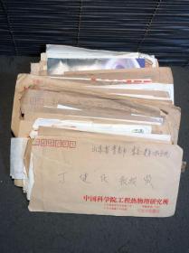 一批老教授家的 信封 實寄封