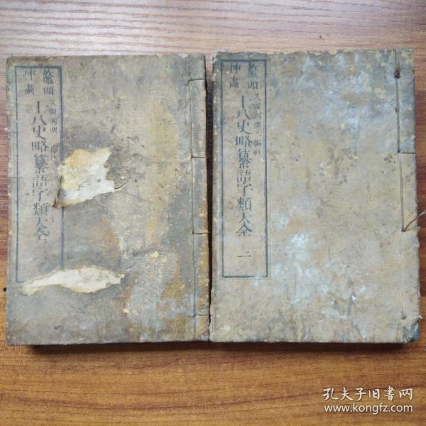 和刻本 《鼇头插画十八史略篡语字类大全》  卷一卷二    多幅木刻小版画         明治18年(1885年)