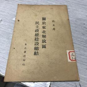关于东北解放区民主政权建设总结