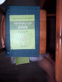 钢琴考级曲集2020指导纲要 艺术水平 钢琴考级曲集 正版现货0379S