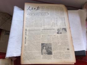 人民日报 1982年7月27日 (中纪委严肃处理化工部副部长杨义邦一案)8版
