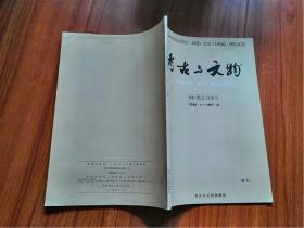 考古与文物100期总目索引(1980-1997)